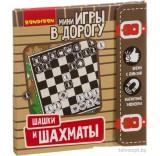 Шахматы/шашки Bondibon ВВ3413